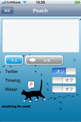 Peach for iPhone キャプチャ