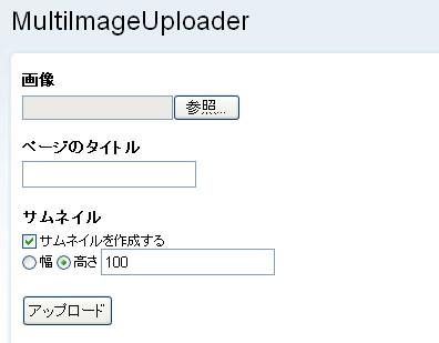 MultiImageUploader・ファイルアップロード画面